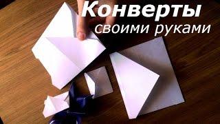 Как сделать конверт из бумаги своими руками - Быстро и легко