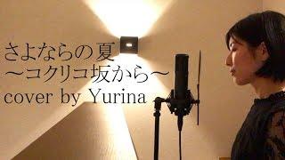 さよならの夏〜コクリコ坂から〜 / 手嶌葵 cover by Yurina