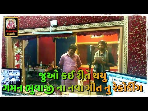 Gaman Santhal New Live Recording || HD Video ||  Gaman Santhal New Song Ekaldi Ramnari 2018 ||