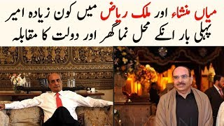 Malik Riaz And Mian Mansha, What Is The Difference | The Urdu Teacher