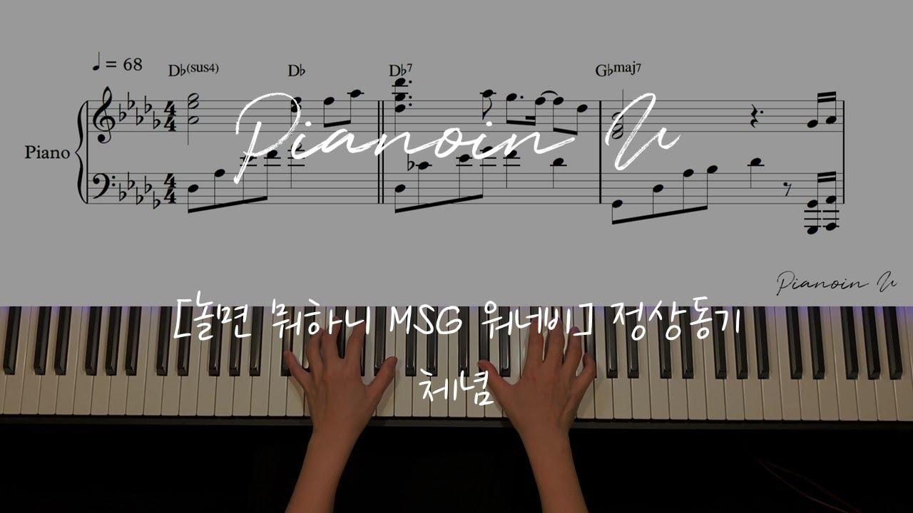 [놀면 뭐하니 MSG 워너비] 정상동기 - 체념 / Piano Cover / Sheet