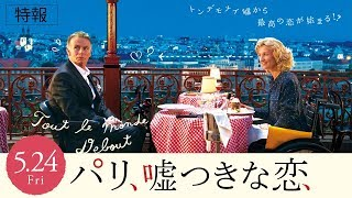 『パリ、嘘つきな恋』特報