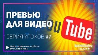 Зачем нужен превью для видео на YouTube! Серия уроков.