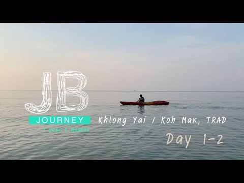 JB's Journey 08 : พาลูกเที่ยวตราด คลองใหญ่, เกาะหมาก Day 1-2