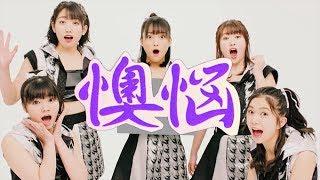 こぶしファクトリー『Oh No 懊悩』(Magnolia Factory [Oh No The Torment])(Promotion Edit)