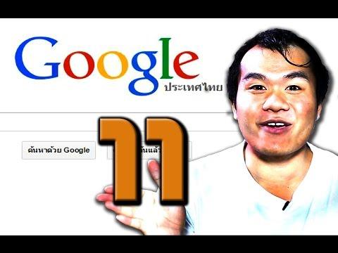 11 สิ่งที่คนไม่รู้เกี่ยวกับ Google