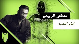 امام الحب - مصطفى الربيعي   دي جي بومتيح