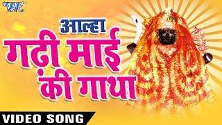 AALHA GATHA - Sanju Baghel  - आल्हा गढ़ी माई की गाथा - NEW SUPERHIT GADHI MAI AALHA 2017