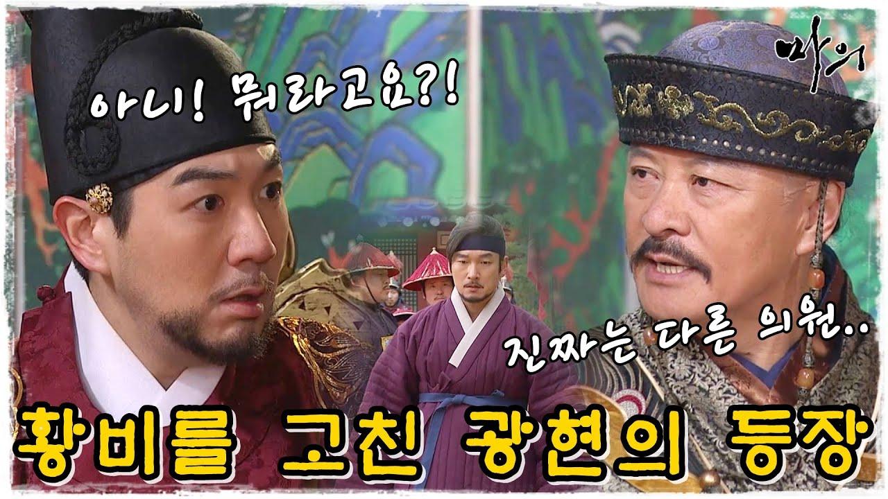 [마의] 황비를 고친 의원은 이명환이 아닌 광현! 사실이 밝혀지는데 (MBC130204방송)