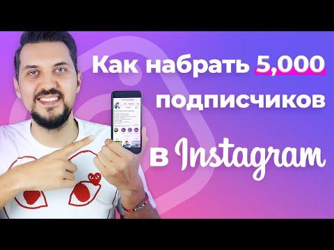 Как набрать первые 5 тысяч подписчиков в Инстаграм   Как раскрутить инстаграм