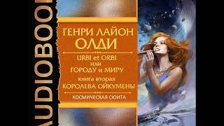 """2001488 Аудиокнига. Генри Лайон Олди """"Urbi et Оrbi, или Городу и Миру. Книга 2. Королева Ойкумены"""""""