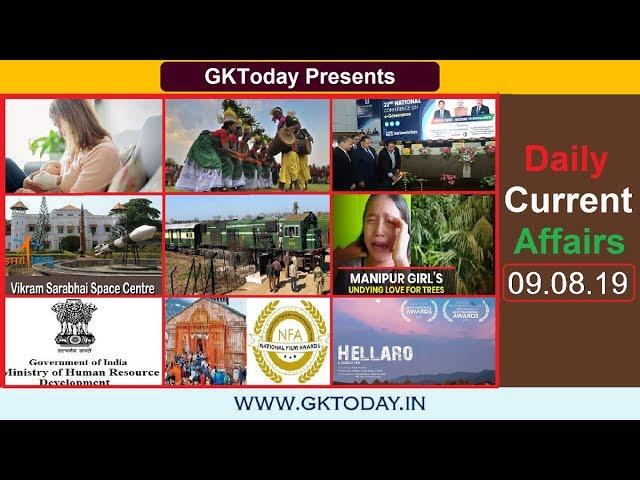 GK & Current Affairs Quiz: August 10-11, 2019 - GKToday