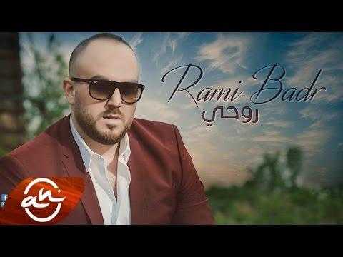 Rami Badr - Rouhi Video Lyrics 2016 //   رامي رجا بدر -  روحي