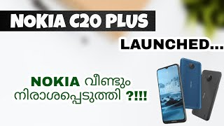 Nokia C20 Plus Launched   Spec Review Features Specification Price Launch Date In India