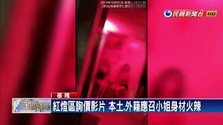 網路瘋傳尋芳客詢價影片 疑警蒐證畫面外流-民視新聞