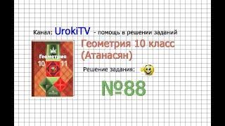 Задание №88 — ГДЗ по геометрии 10 класс (Атанасян Л.С.)