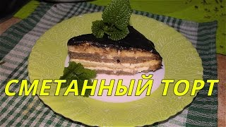 Торт. Сметанный торт. Кухня с Викторией Мирошниченко.