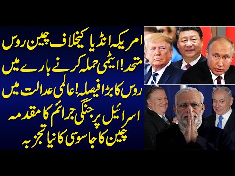 Big Decision Of China & Russia | Sabir Shakir Analysis