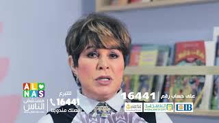مستشفى الناس للأطفال | نجوى إبراهيم:  مستشفى الناس  بتعمل عمليات قسطرة وقلب للأطفال بالمجان