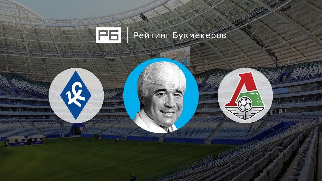 Крылья Советов – Локомотив прогноз на игру Кубка России