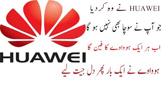 HUAWEI New Offer In Pakistan Discount Mobile Rate