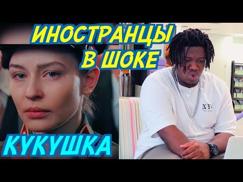 ИНОСТРАНЦЫ СЛУШАЮТ: ПОЛИНА ГАГАРИНА - КУКУШКА. Иностранцы слушают русскую музыку.