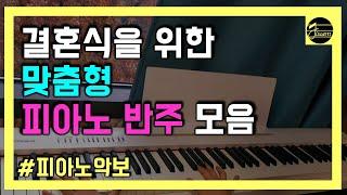 결혼식 피아노 반주 악보 모음 ♥ (교회 예배 결혼식 …