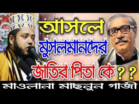 মুসলমানদের জাতির পিতা কে || Mawlana Masnun Gazi || মাওলানা মাছনুন গাজী, Bangladesh Islamic Waz Media