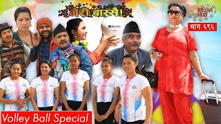 Meri Bassai || मेरी बास्सै || Ep.-696 || March-30-2021|| Volleyball Special || By Media Hub