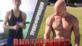 Трансформация тела. До и после. Набор мышечной массы.