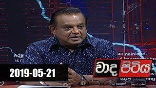 Wada Pitiya | 21st May 2019 Thumbnail