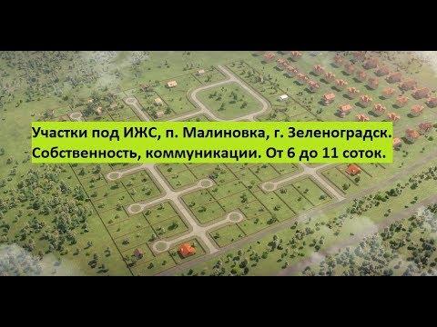 Участки ИЖС Малиновка | Продажа земли в Зеленоградске