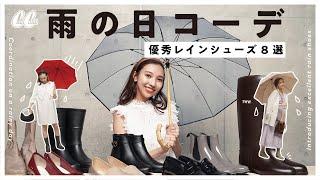 【☂️雨の日コーデ8選☂️】梅雨にオススメ!おしゃれレインシューズ紹介♡【CanCamスタイリスト】