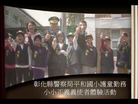 開學首日警護童,平和國小學童嗨翻天!大小警察齊投入