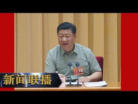 《新闻联播》 中央军委主席习近平签署命令 发布《中国人民解放军军事训练监察条例(试行)》 20190211 | CCTV