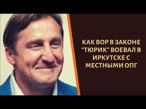 """Как развивался конфликт вора в законе """"Тюрика"""" в Иркутске и почему он победил?"""