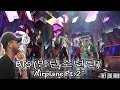 BTS 방탄소년단 Airplane Part 2 BTS COMEBACK SHOW Reaction mp3