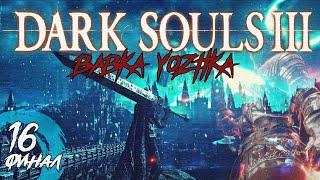 DARK SOULS III Прохождение: #16 Безымянный король. 2-я концовка. ФИНАЛ [XBOX ONE] [18+]