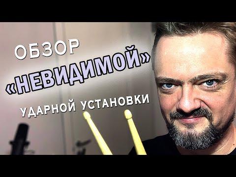 """Обзор 🥁 """"НЕВИДИМОЙ"""" 👀 барабанной установки."""