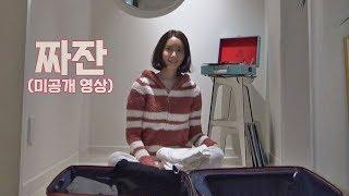 [미공개] 민박집 출근 준비하는 윤아 '짐 싸기' 효리네 민박2 16회