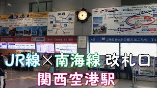 ◆JR線×南海線 改札口◆関西空港駅 「一人ひとりの思いを、届けたい JR西日本」×「愛が、多すぎる。」