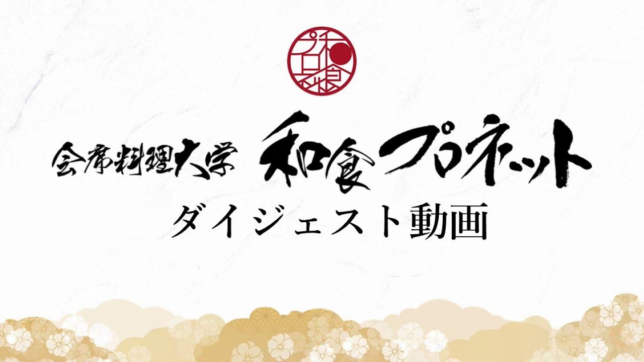 和食プロネット 講座内容の紹介