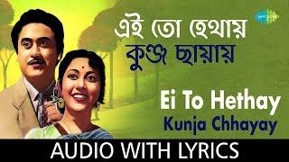Ei To Hethay Kunja Chhayay with lyrics | এই তো হেথায় কুঞ্জছায়ায়  | Kishore Kumar | Ruma Devi
