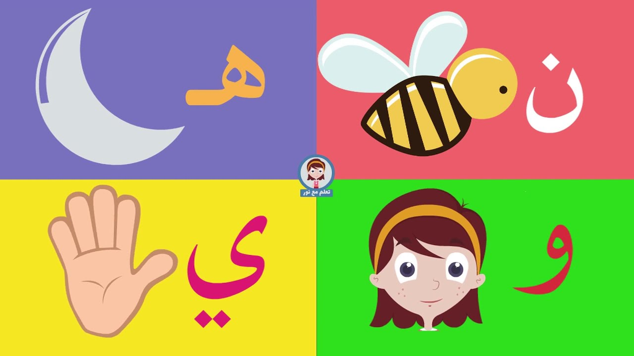 تحميل اغنية الحروف العربية