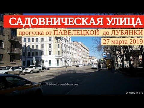 Прогулка по Садовнической улице (Болотный остров) // 27 марта 2019