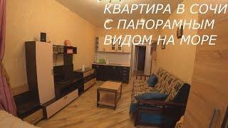 Квартира с ремонтом в Сочи  ЖК