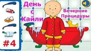 День с Кайли - #4 Вечерние Процедуры. Развивающая игра для малышей, обучающее видео, мультфильм.