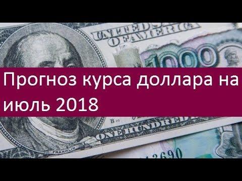Прогноз курса доллара на июль 2018. Мнения экспертов