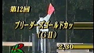 2000 第12回 ブリーダーズゴールドカップ