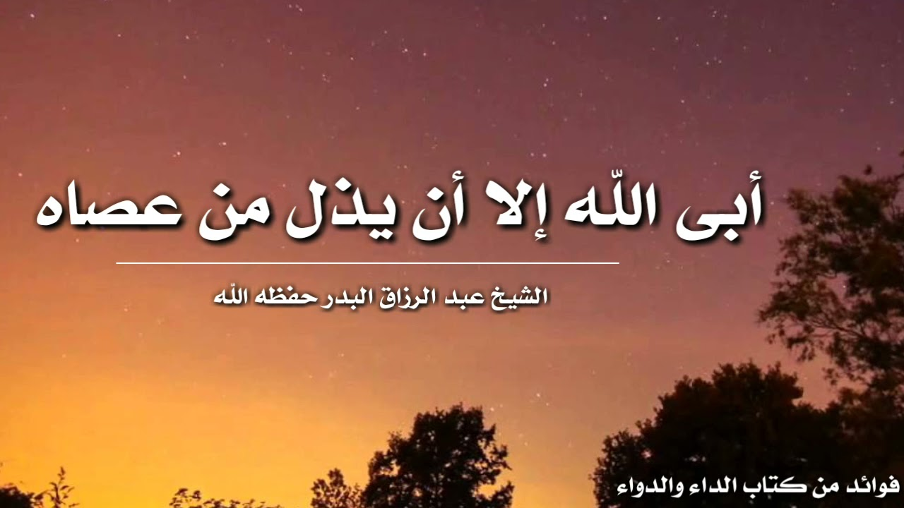 أبى الله إلا أن يذل من عصاه |•| الشيخ عبد الرزاق البدر حفظه الله